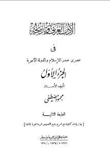 الأدب العربي وتاريخه في العصر الإسلامي