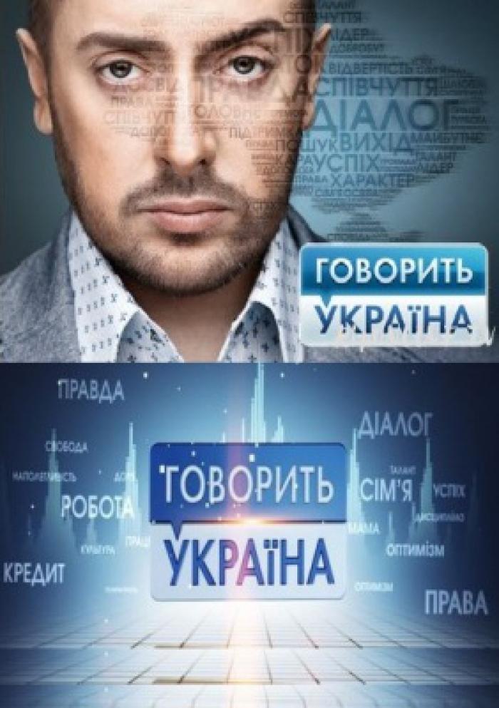 смотреть онлайн говорить украина все выпуски 2016