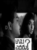 Aame Evaru telugu Movie