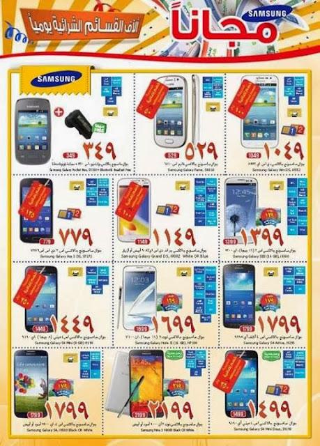 سعر جوال Samsung Galaxy Note 2 فى عروض هايبربنده