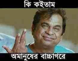 ... malayalam, bangla funny picture for facebook, bangla funny picture