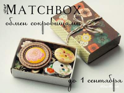 ГАЛЕРЕЯ matchbox - обмен сокровищами.