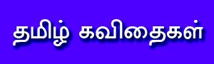 Tamil Kavithaigal | Tamil Kavithai