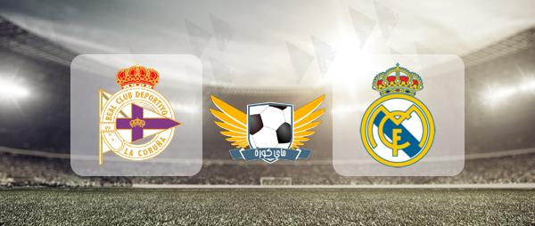 ريال مدريد وديبورتيفو لاكورونيا بث مباشر
