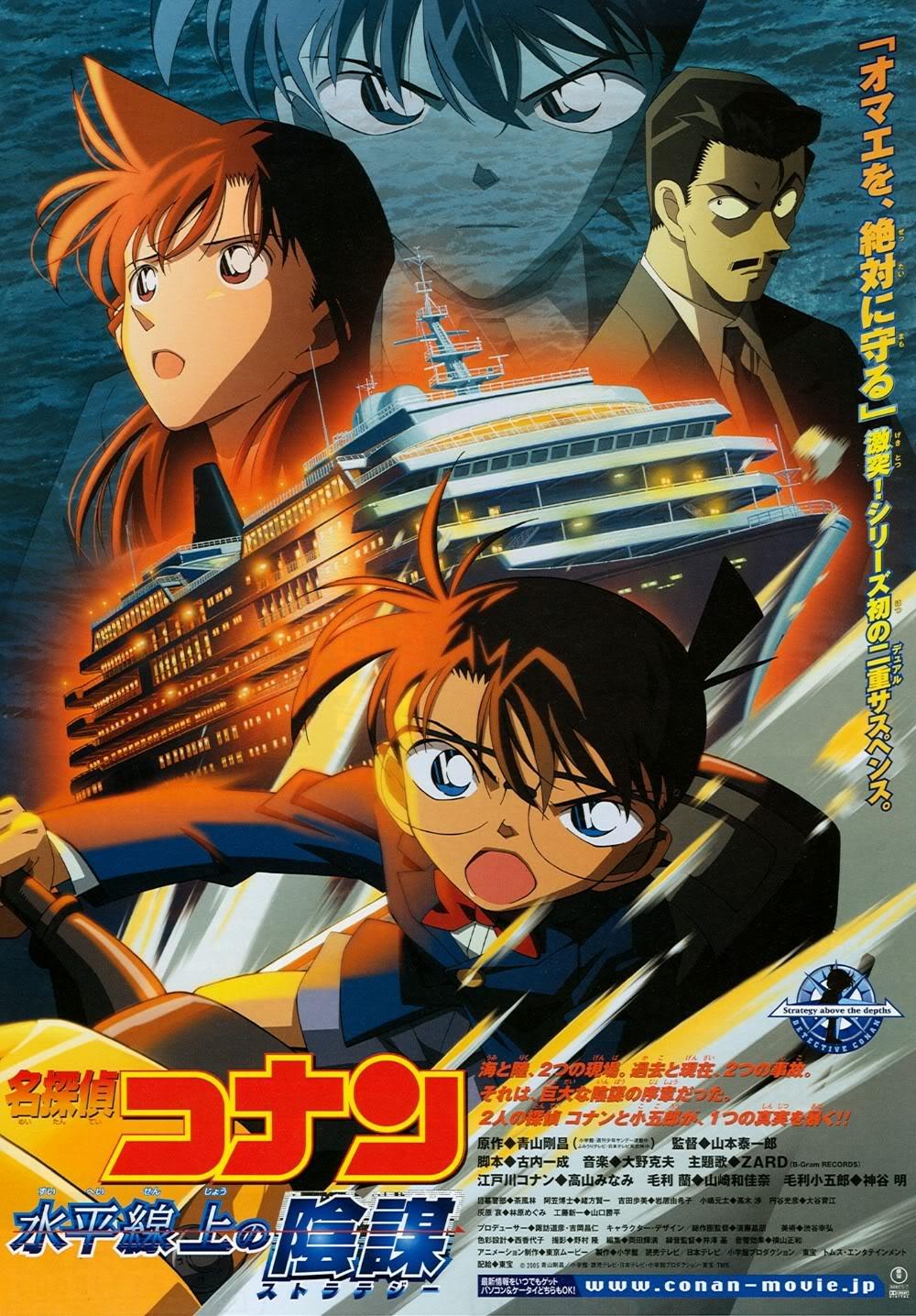 Detective Conan: Estrategia Sobre Las Profundidades (pelicula 9) Movie09