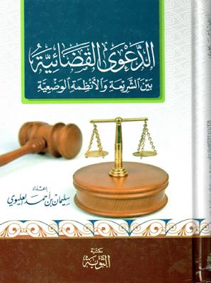 الدعوى القضائية