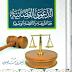 الدعوى القضائية بين الشريعة والأنظمة الوضعية