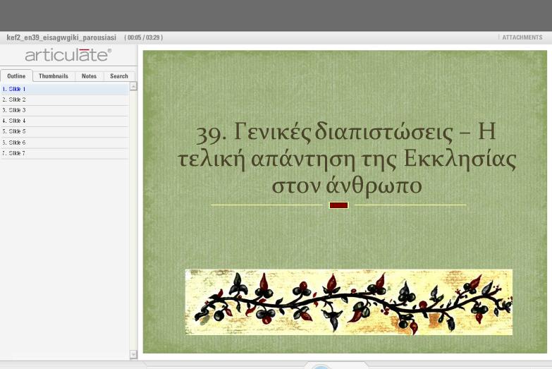 http://ebooks.edu.gr/modules/ebook/show.php/DSGL-B126/498/3245,13203/extras/Html/kef2_en39_eisagwgiki_parousiasi_popup.htm