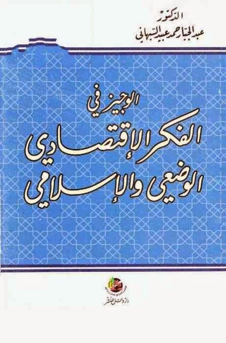الوجيز في الفكر الاقتصادي الوضعي والإسلامي لـ عبد الجبار عبيد السبهاني