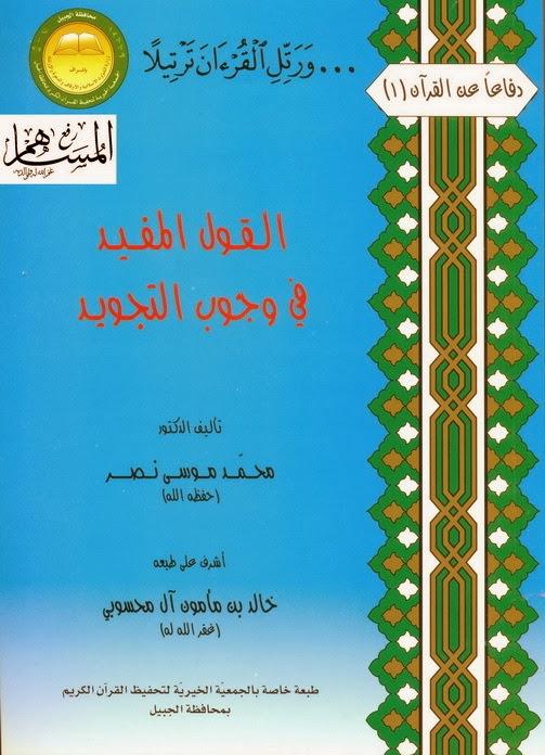 القول المفيد في وجوب التجويد - محمد موسى نصر