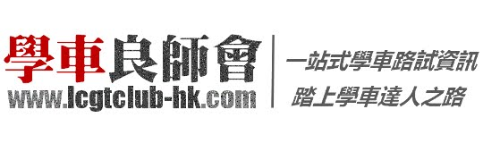 學車良師會 | lcgtclub-hk