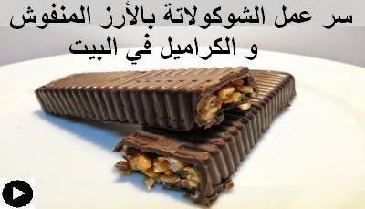 فيديو الشوكولاتة الفاخرة بالكراميل و الارز المنفوش