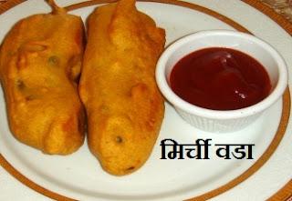 स्पेशल मिर्ची वड़ा बनाने की विधि,  Rajasthani Mirchi Vada Recipe in Hindi