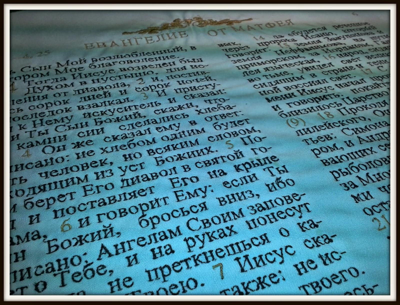 Вышитая Библия_6-той холст (фото)