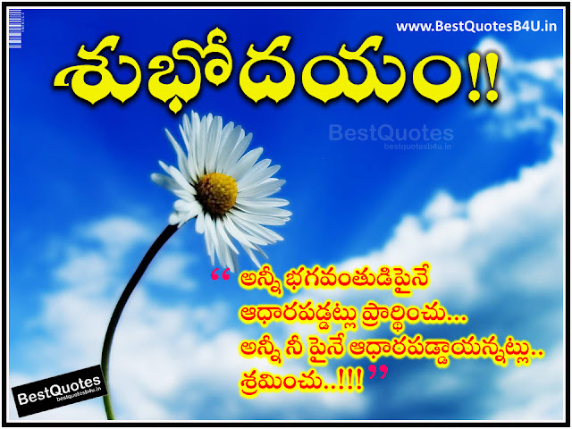 Telugu Good morning quotes with nice thoughts