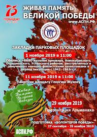 """Проект """"Живая память Великой Победы"""