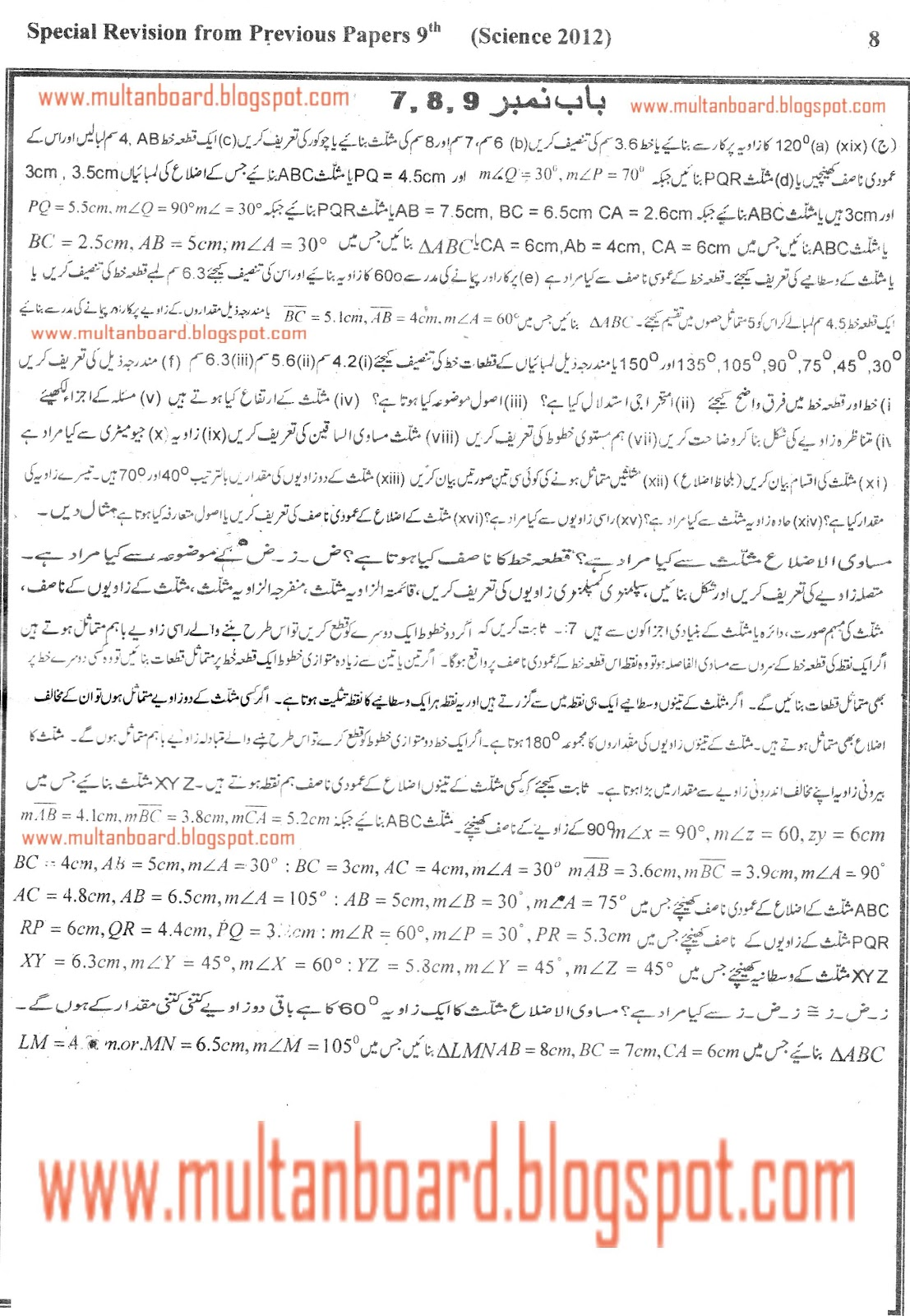 intermediate lahore board guess papers