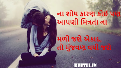 Friendship Love Shayari in Gujarati