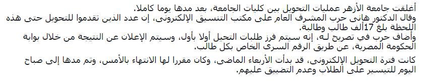 نتيجة تحويلات الثانويه الازهريه 2014    اليوم السابع