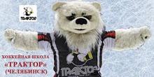 Хоккейная школа Трактор
