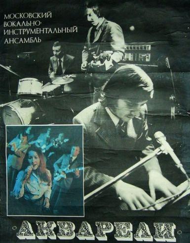 """ВИА """"Акварели"""" (mais conhecida como """"Aquareli"""") foi uma banda russa formada em 1974 na cidade de Moscou. Cooperou com muitos autores conhecidos e incentivou estudantes interessados em peças instrumentais, bastante progressista para a época, e isso graças ao fundador - o excelente pianista e compositor """"Alexander Tartakovsky"""" (essa sigla, """"ВИА"""", é muito usada na música soviética, sempre antes do nome da banda porque antigamente significava justamente """"banda"""", hoje significa pop, rock e grupos folclóricos ativo durante o período soviético). """"Alexander Tartakovsky"""" contou com a ativa participação de seus amigos """"Victor Vekshteyna"""" e o compositor """"Boris Rychkova"""".  Sua primeira formação foi abundante, com uma forte seção de metais e incríveis backing vocals. """"Vitaly Popov"""" (baixo), """"Vyacheslav Sidel'nikov"""" (guitarra), """"Alex Igumnov"""" (guitarra, vocais), """"Nikolai Rumyantsev"""" (guitarra e vocal), """"Igor Kuzmin"""" (saxofone), """"Alexander Muhataev"""" (flauta, vocais), """"Eduard Titov"""" (trompete), """"Paulo Kaplinsky"""" (trombone, vocal), """"Andrew Osnas"""" (teclados, vocais), """"Nicholas Zhebrov"""", """"Marin Raykov"""", """"Tamara Gib"""", """"Anatoly vizir"""" (backing vocals), """"Vladimir Makeev"""" (bateria) e """"Gennady Turabelidze"""" (bateria). Os belíssimos concertos de """"Tartakovsky"""", imaculados pelo piano, logo renderam ao grupo quatro músicas nas paradas de sucesso, """"Любовь - огромная страна"""", """"Татьянин день"""", """"Рыжее лето"""" e """"Лес стоит румян"""". No mesmo ano, o grupo ganhou em primeiro lugar no concurso de canções soviéticas, na primavera de 1975. A banda já tinha lançado dois singles em 1974, mas só no final de 1975 que lançaram seu primeiro álbum auto-intitulado. Esse primeiro álbum foi uma surpresa para os ouvintes, porque, além de ter as músicas pop dos singles, haviam mais algumas que fugiam ao padrão, tanto da banda, quanto da época; com umas pitadas de jazz altamente teatrais em meio ao pop já esperado. Em 1976, o grupo participou de novo do concurso de canções soviéticas, só que dessa vez na cidade de Sochi """