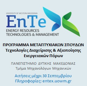 ENERGY RESOURCES TECHNOLOGIES & MANAGEMENT   ΠΡΟΓΡΑΜΜΑ ΜΕΤΑΠΤΥΧΙΑΚΩΝ ΣΠΟΥΔΩΝ
