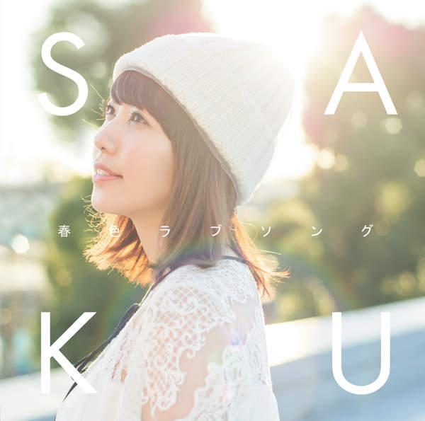[Single] Saku – 春色ラブソング (2016.02.24 /MP3/RAR)