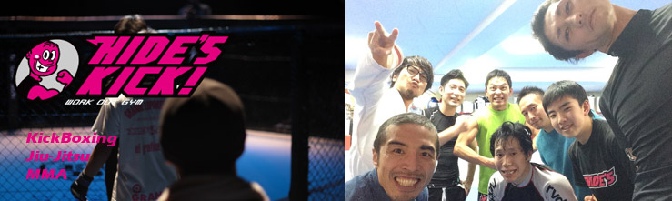HIDE'S KICK! 新宿 キックボクシング 格闘技