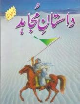 Dastaan E Mujaahid By Naseem Hijaazi