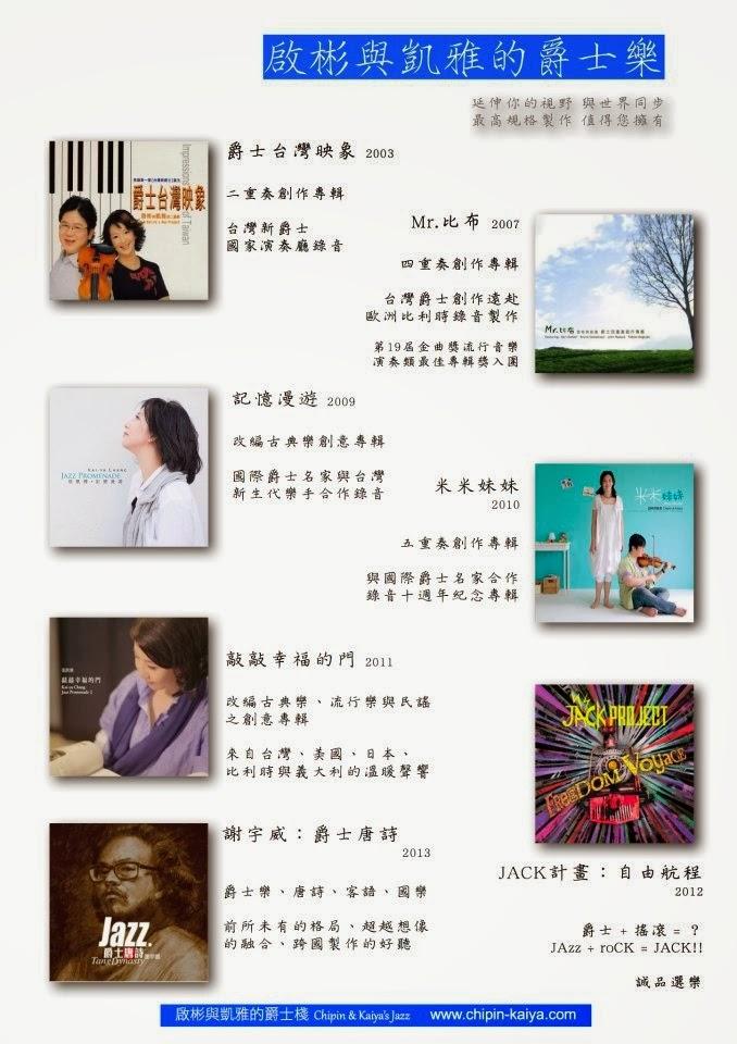 啟彬與凱雅的音樂專輯 Chipin & Kaiya's Albums