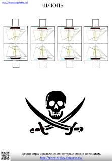 """Настольная игра """"Пиратская регата"""". Фишки корабли"""