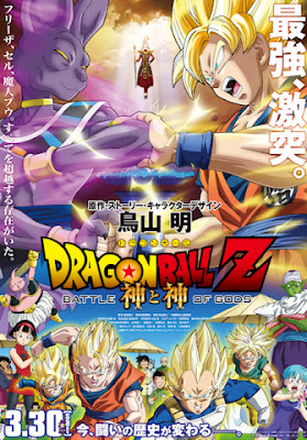 Free Download Dragon Ball Z: Battle of Gods
