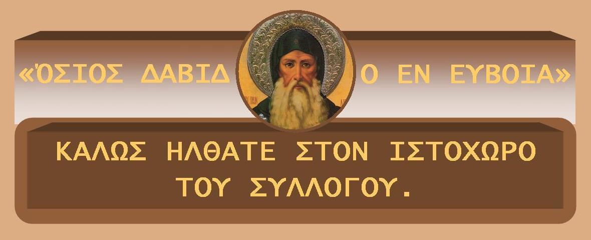 """Σύλλογος Συμπαράστασης Αδελφών """"Όσιος Δαβίδ ο εν Ευβοία"""""""