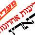 عناوين الصحف الاسرائيلية الصادرة اليوم الثلاثاء 17 - 5 - 2011