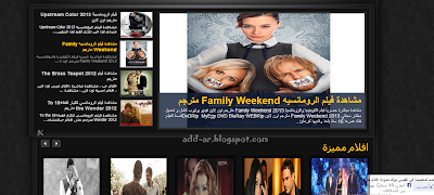 قالب بلوجر افلام 2013 - template blogger movies-add-ar.blogger.com