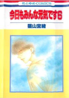 [猫山宮緒] 今日もみんな元気です 第01-06巻