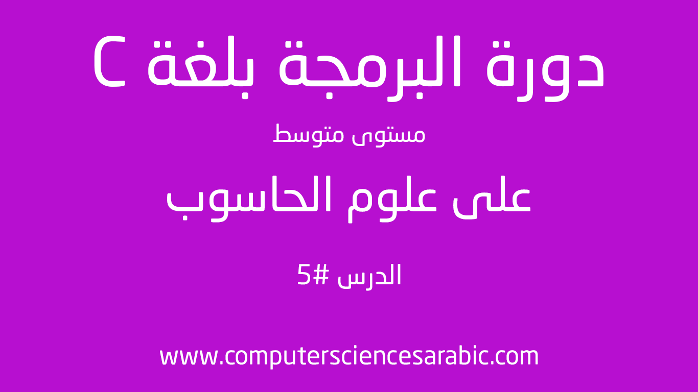 دورة البرمجة بلغة C مستوى متوسط الدرس 5: المصفوفات 4 arrays