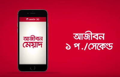 Airtel Ajibon meyad 1 Paisa/sec at any Number for 24 hours