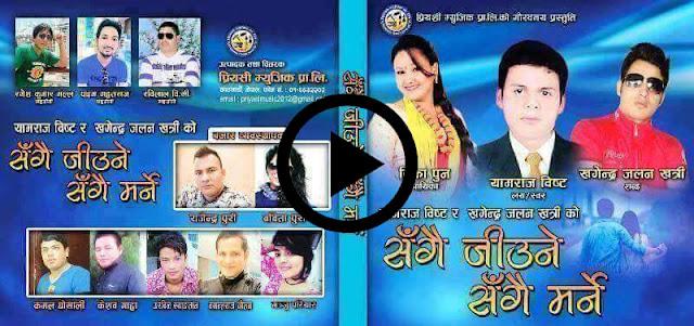 new nepali lok dohori geet 2012 mp3 download