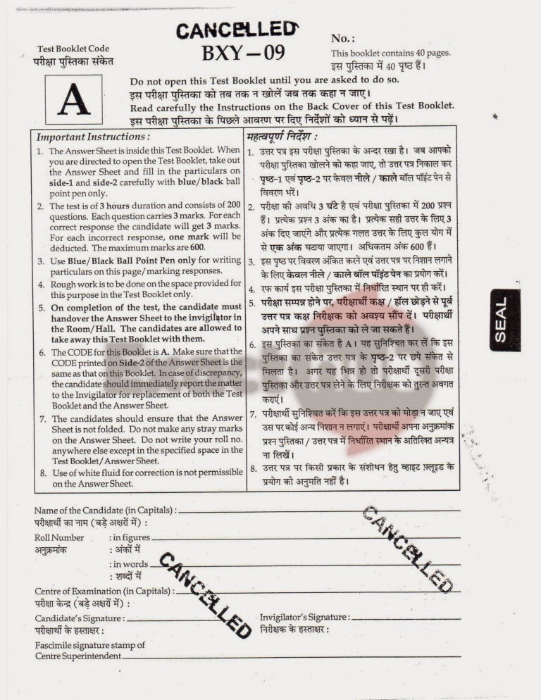 AIPMT 2008 Exam Question Paper Page 02