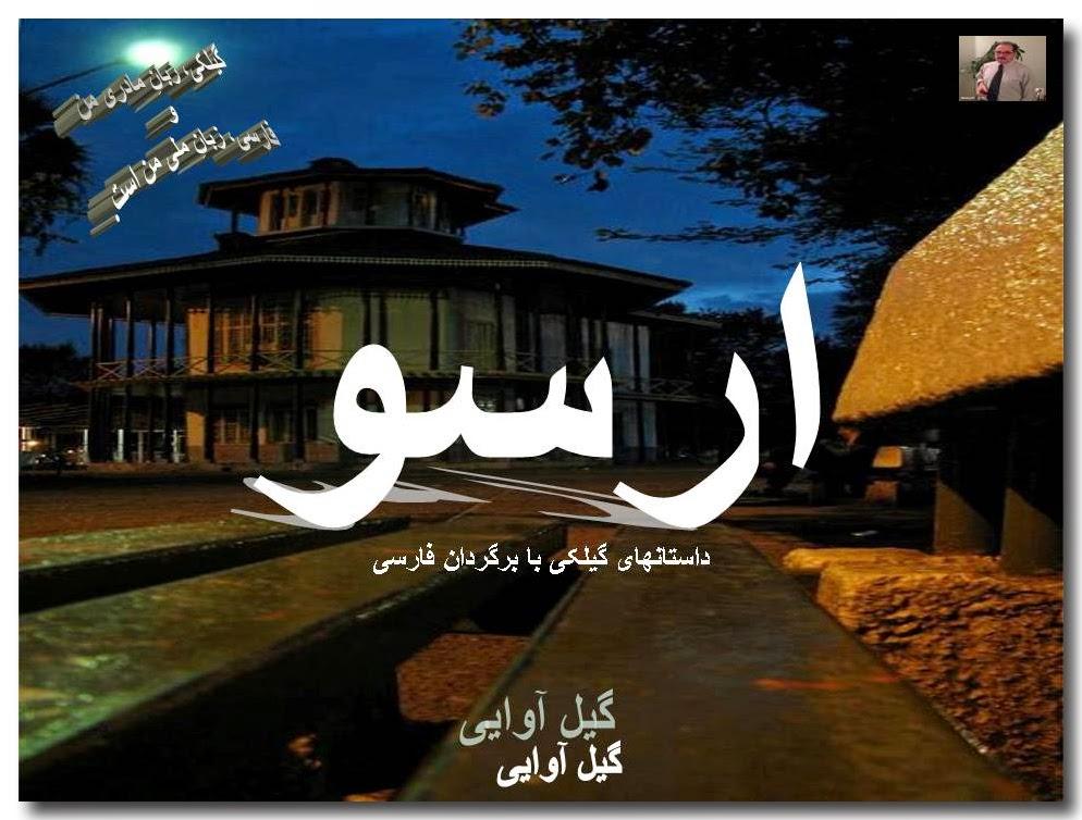 ارسو، مجموعه ده داستان گیلکی با برگردان فارسی