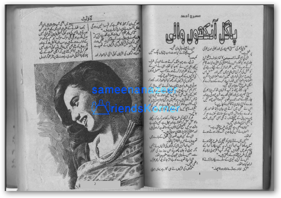 FAMOUS URDU NOVELS: Pagal aankhon wali novel by Umera Ahmed pdf.