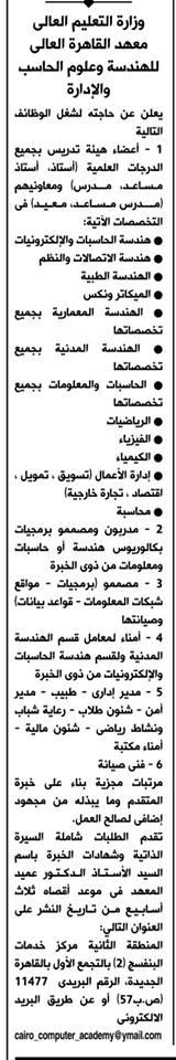 وظائف معهد القاهرة للهندسة وعلوم الحساب والأدارة - مرتبات مجزية بناء على خبرة المتقدم  Modars1.com-110