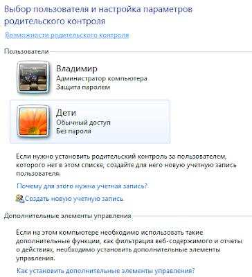 Создание учётной записи для ребёнка в Windows 7, родительский контроль