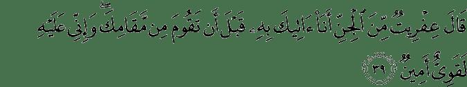 Surat An Naml ayat 39