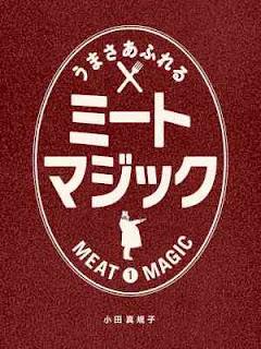 [小田真規子] うまさあふれるミートマジック 目からウロコの肉料理テク&レシピ 1 ナッツブックス