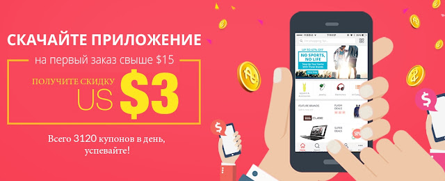 Мобильное приложение со скидочными купонами скачать бесплатно и получить подарок!