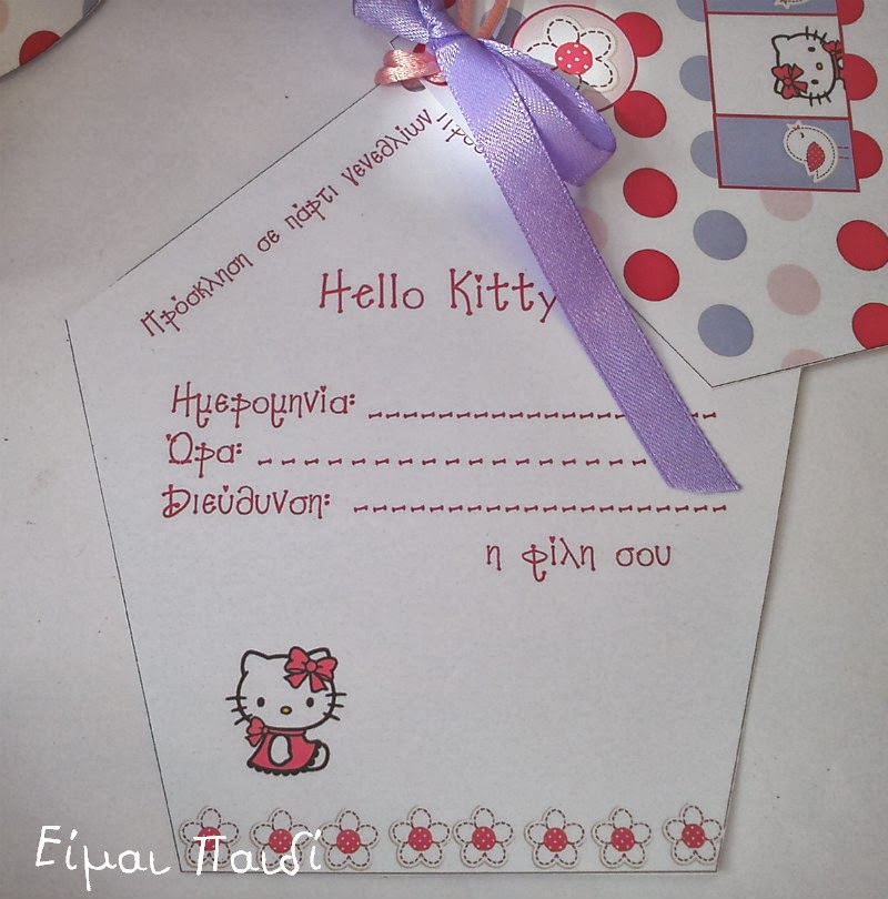eimaipaidi.gr-πρόσκληση Hello Kitty-printables