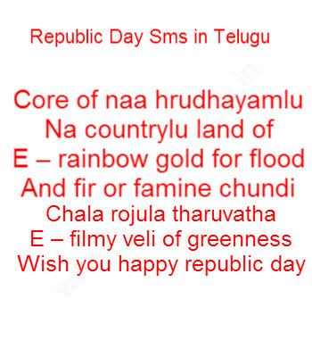 Republic-Day-Sms-in-Telugu