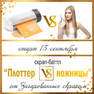 "Cкрап-баттла ""Плоттер VS ножницы"""